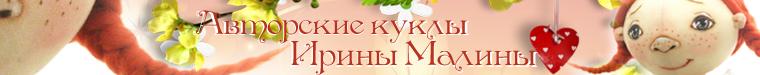 Ирина *Малина*
