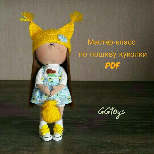 Коллекционные куклы ручной работы. Ярмарка Мастеров - ручная работа. Купить Мастер-класс по текстильной кукляше. Handmade. Мастер-класс
