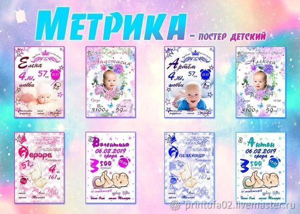МЕТРИКА детская, Открытки, Уфа, Фото №1