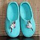 Обувь ручной работы. Тапочки домашние валяные  Бирюза. Sorokina Nadejda. Интернет-магазин Ярмарка Мастеров. Домашние тапочки
