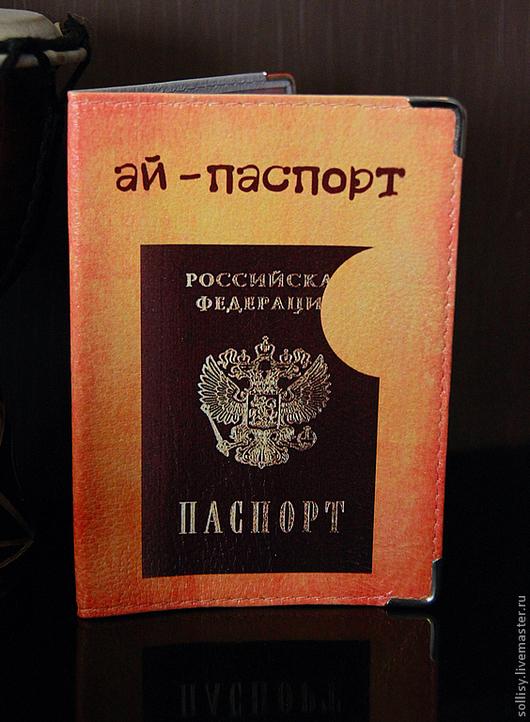 """Обложки ручной работы. Ярмарка Мастеров - ручная работа. Купить обложка """"Ай-паспорт"""". Handmade. Натуральная кожа, подарок"""
