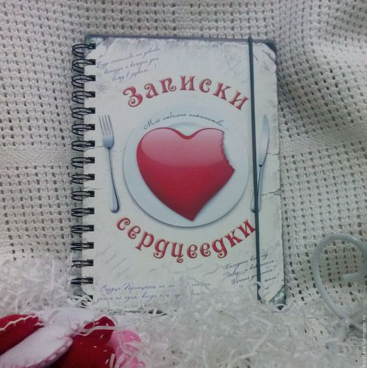 Ежедневники ручной работы. Ярмарка Мастеров - ручная работа. Купить Ежедневник подарок сердцеедке. Handmade. Ежедневник, подарок подруге, бумага