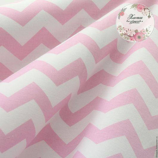 Шитье ручной работы. khlopok. Ярмарка Мастеров. Ткань из 100% польского хлопка. Розовый зигзаг шеврон. Размер от 50см*40см