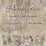 DREAM-DOLLS - Ярмарка Мастеров - ручная работа, handmade