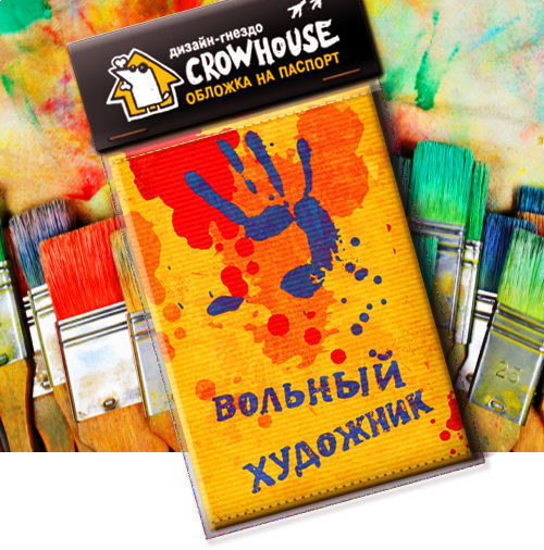 Cover passport 'the Free artist', Passport cover, Moscow,  Фото №1