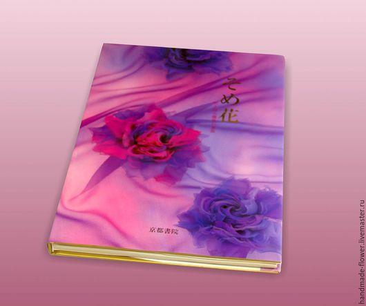«Горделивые розы в полном цвету» Автор- Саёко Ясуда Издание – 1996 год. Формат 210*295 мм. Бумага - 150 гр. Количество страниц – 166 Твердый переплет