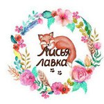 Лисья лавка - Ярмарка Мастеров - ручная работа, handmade