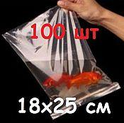 18х25 см Зип пакеты  ( 100 шт в упаковке)