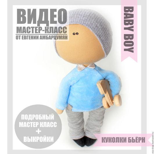 Видео мастер-класс про мальчика `BabyBoy` от Е.Амбарцумян