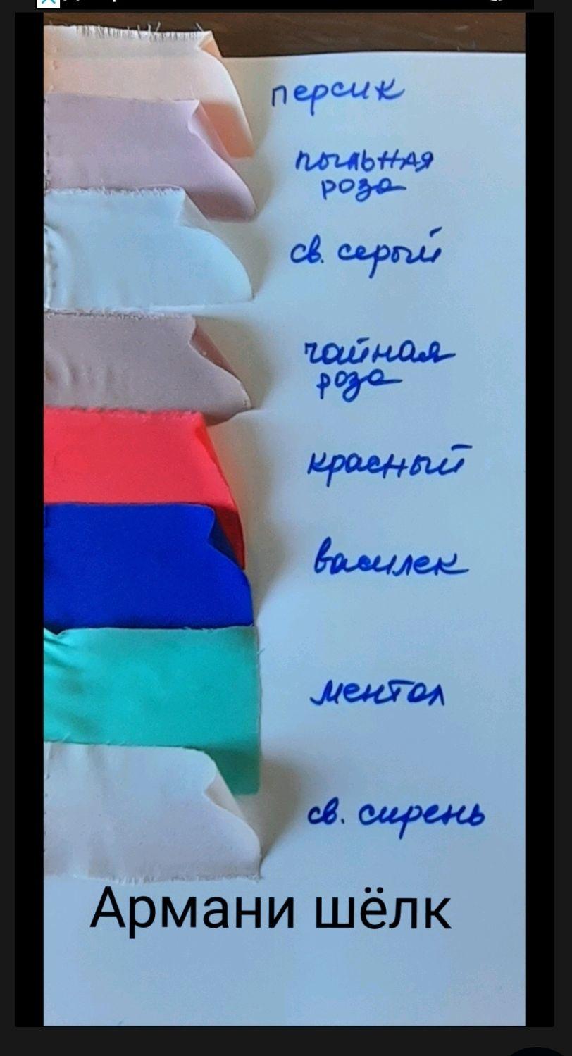 Ткань Армани шелк 8 видов, Ткани, Москва,  Фото №1