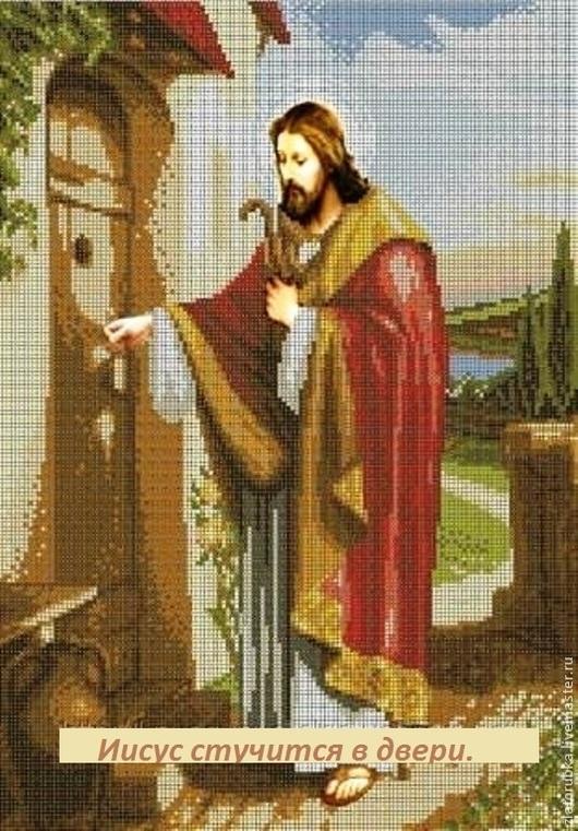 Иисус стучится в двери.