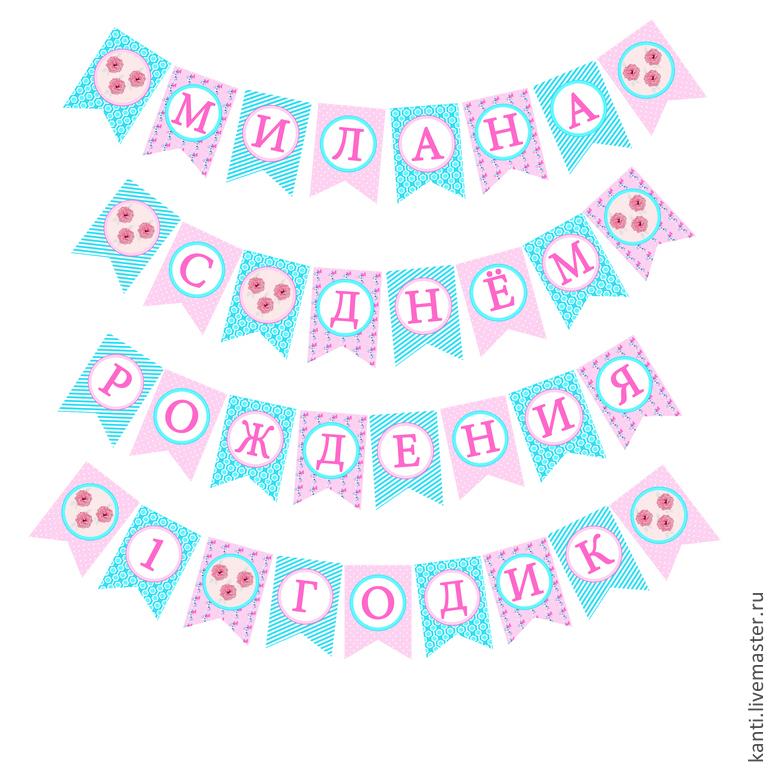 Растяжка с днем рождения своими руками шаблоны букв 81