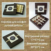 Сувениры и подарки ручной работы. Ярмарка Мастеров - ручная работа Коробка для конфет ручной работы - оригинальная упаковка. Handmade.