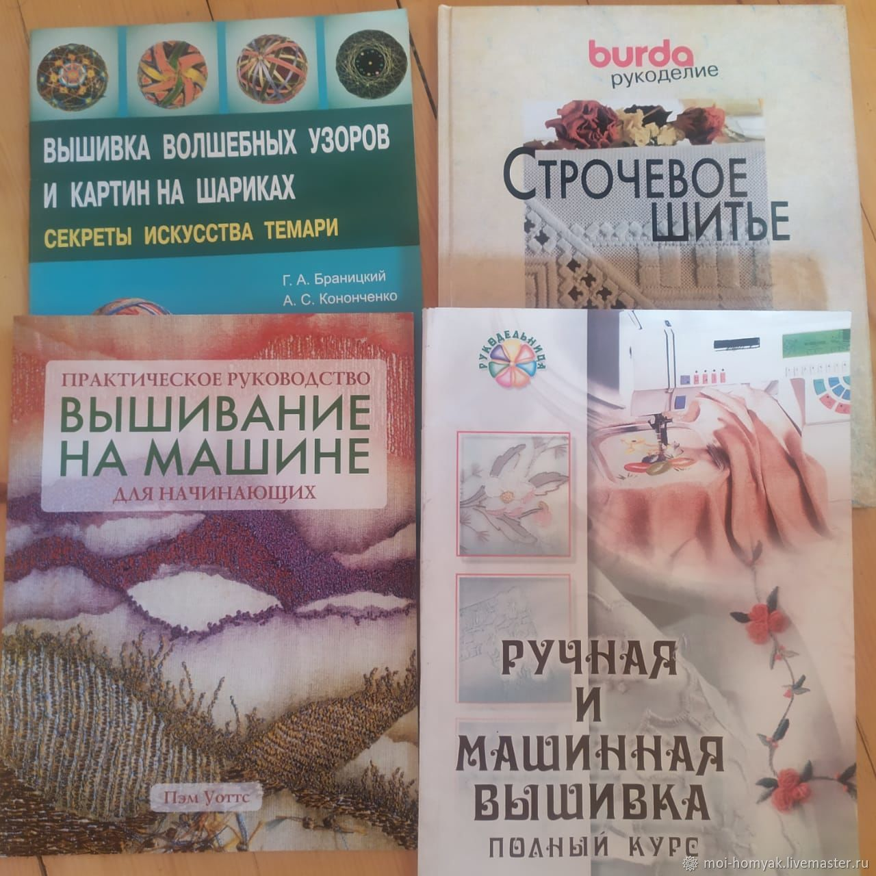 4 книги по вышивке, Схемы для вышивки, Москва,  Фото №1