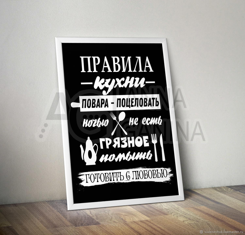 Rules of the kitchen, Christmas gifts, Nizhny Novgorod,  Фото №1
