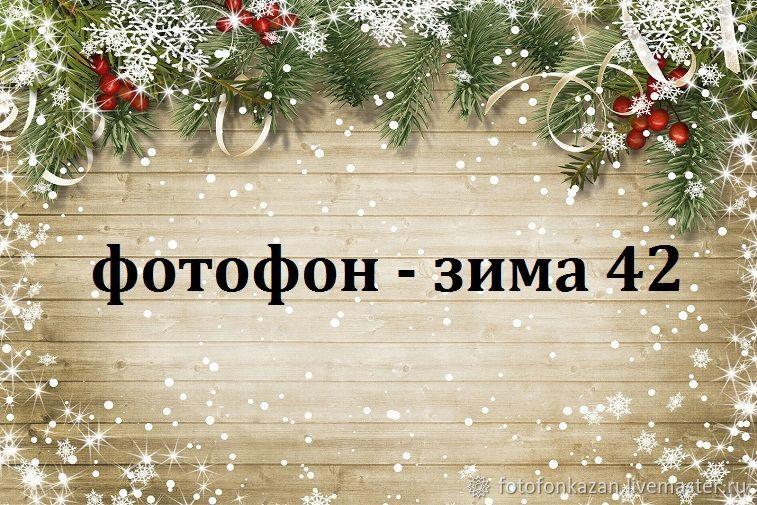 Фотофон виниловый ЗИМА (40х60), Атрибутика, Казань, Фото №1