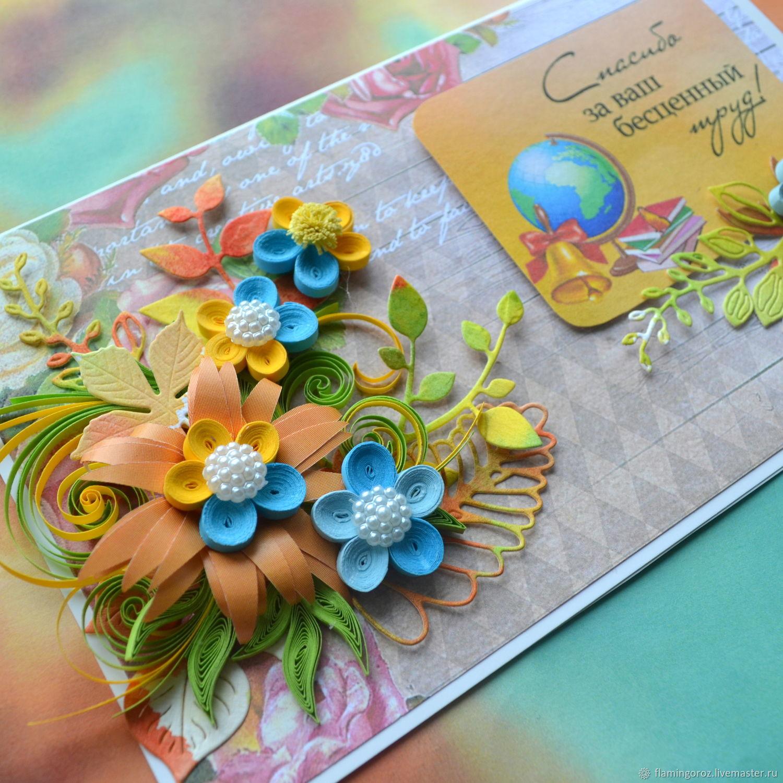 Открытки арт, открытка квиллинг на день воспитателя
