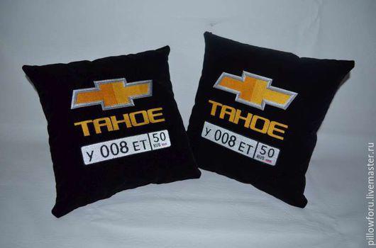 Автомобильные декоративные подушки с любой вышивкой на заказ.