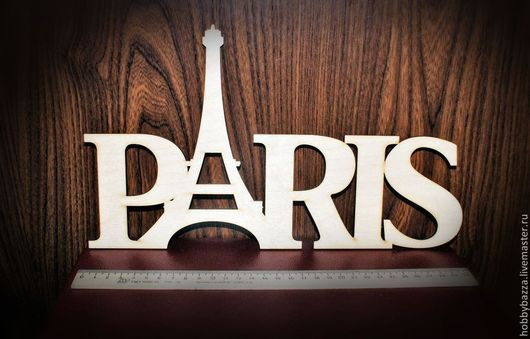 Слово Париж - 120 р