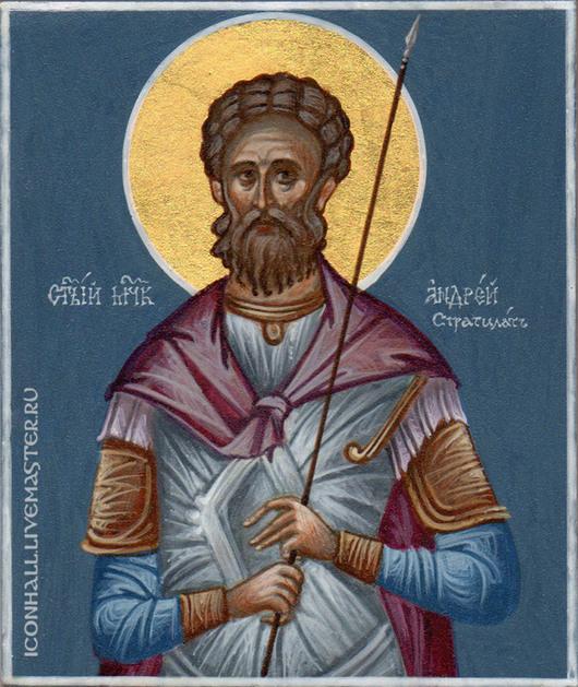 Св. Андрей Стратилат