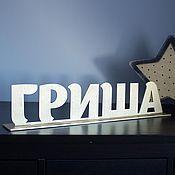 Для дома и интерьера ручной работы. Ярмарка Мастеров - ручная работа Имя на подставке. Handmade.