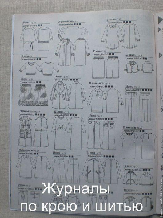 Журнал по кройке и шитью