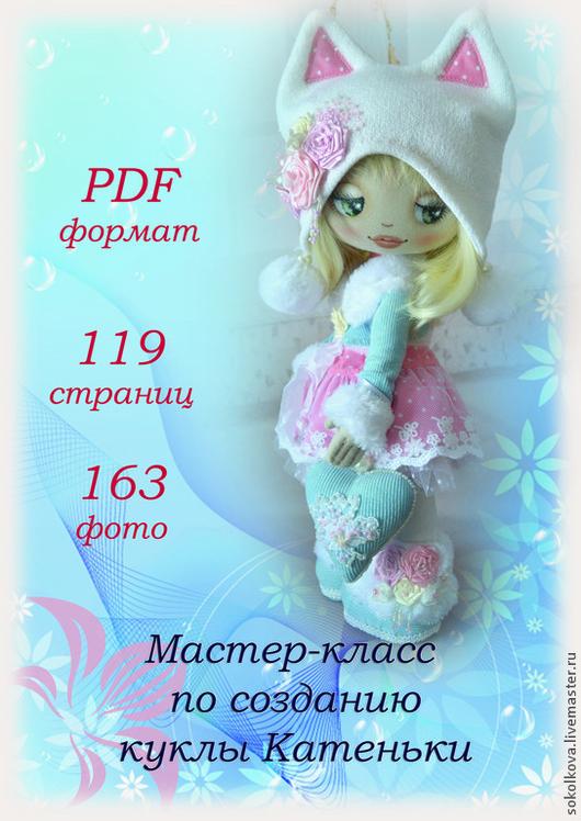 Куклы и игрушки ручной работы. Ярмарка Мастеров - ручная работа. Купить Полный мастер-класс по созданию куклы Катеньки + выкройки. Handmade.