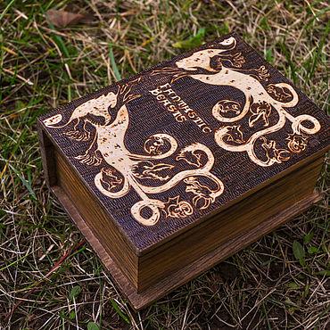 """Для дома и интерьера ручной работы. Ярмарка Мастеров - ручная работа Книга - шкатулка """"Фантастические твари. Handmade."""