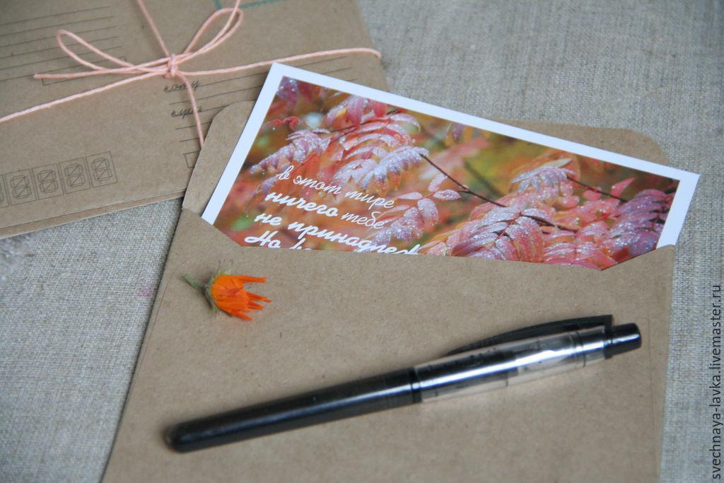 """тёплая открытка """"Весь мир существует для тебя"""", Открытки, Сыктывкар,  Фото №1"""