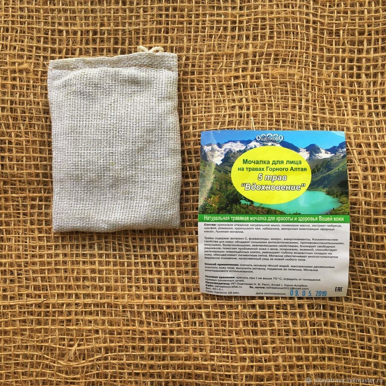 Face washcloth Five herbs on the herbs of the Altai Mountains, Soap, Kemerovo,  Фото №1