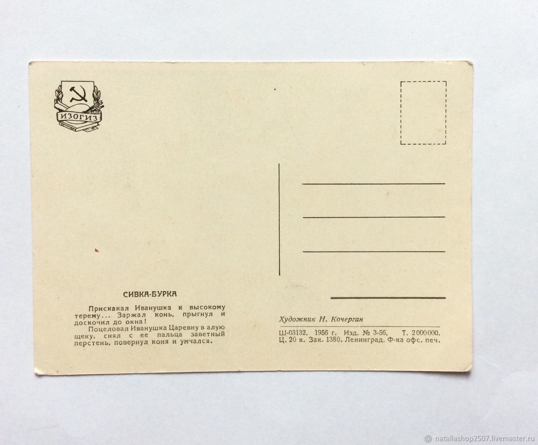 Открытки изогиз 1956 год цена, картинки днем