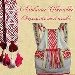 Альбина Иванова (albinaiva) - Ярмарка Мастеров - ручная работа, handmade
