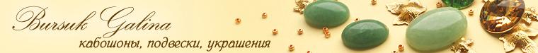 Бурсук Галина (bursuk)