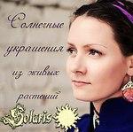 Украшения из растений Solaris (yoursunnyflower) - Ярмарка Мастеров - ручная работа, handmade