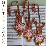 """Материалы для творчества ручной работы. Ярмарка Мастеров - ручная работа Мастер-класс """"Закладка """"Озорная обезьянка"""". Handmade."""