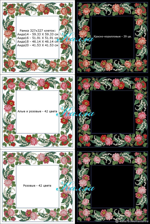 """Схема вышивки """"Рамка с розами и ландышами"""", Схемы для вышивки, Орск,  Фото №1"""