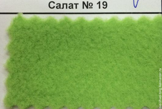 Флис 220гр./м2 салатовый
