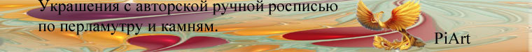 Людмила (PiArt)