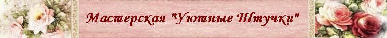"""Людмила, Мастерская """"Уютные штучки"""""""