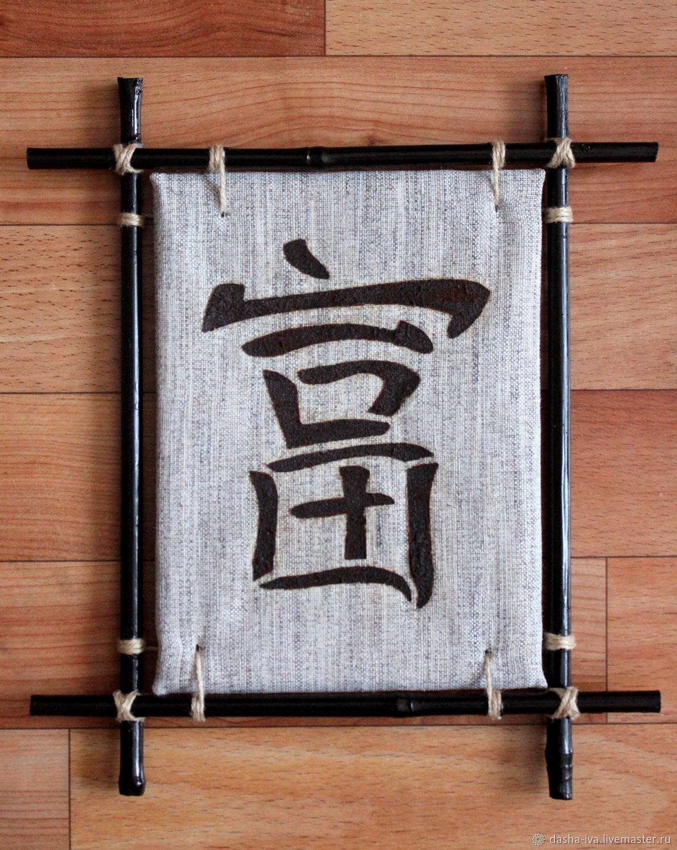 Иероглиф богатство и удача картинки
