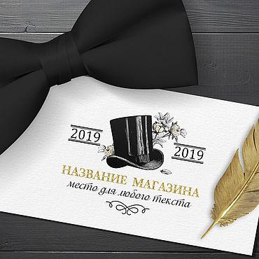 Дизайн и реклама ручной работы. Ярмарка Мастеров - ручная работа Логотип свободный. Handmade.