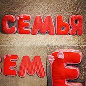 """Для дома и интерьера ручной работы. Ярмарка Мастеров - ручная работа Буквы-подушки """"Семья"""". Handmade."""