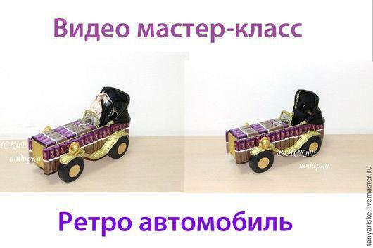 Обучающие материалы ручной работы. Ярмарка Мастеров - ручная работа. Купить Видео мастер-класс «Ретро автомобиль из шоколада». Handmade.