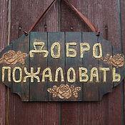 """Для дома и интерьера ручной работы. Ярмарка Мастеров - ручная работа Табличка-вывеска на дверь стену """"Добро пожаловать"""". Handmade."""
