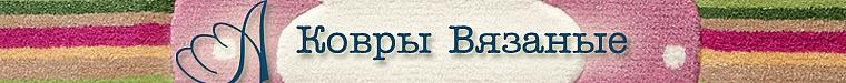 """ковры вязаные-мастерская """"Анатолия"""""""