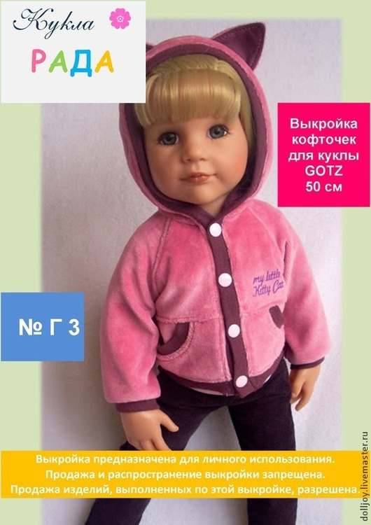 Куклы и игрушки ручной работы. Ярмарка Мастеров - ручная работа. Купить Выкройка кофточек для куклы Gotz 50 см. Handmade.