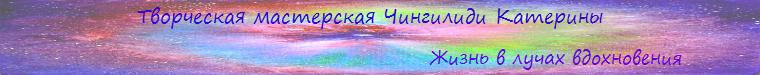 Чингилиди Катерина