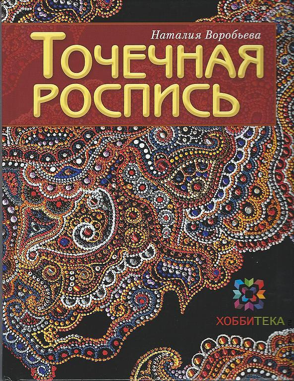 Наталия воробьева точечная роспись