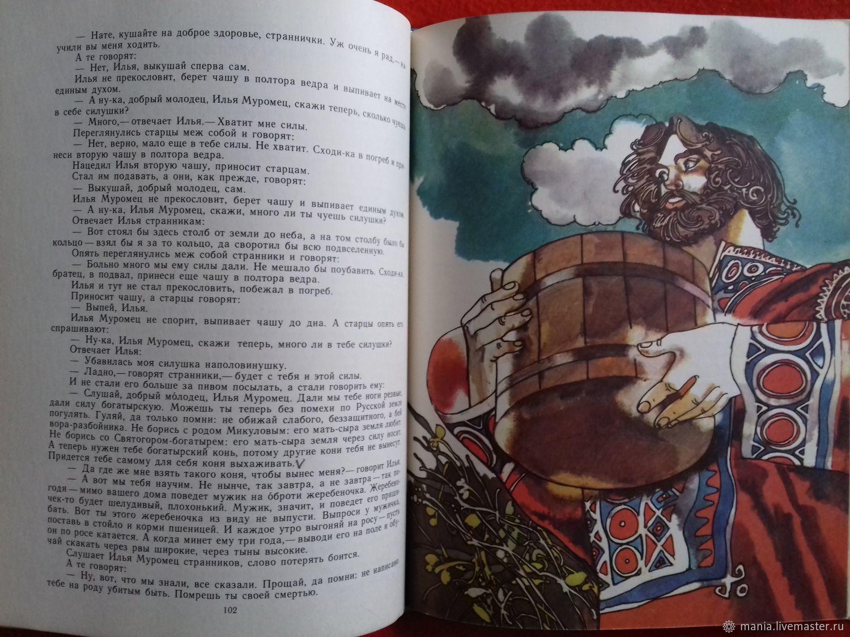 Расказы о мифах, Мифы древней греции 26 фотография
