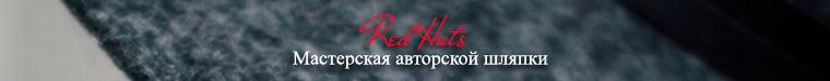 Диана Макеева  (red-hats-spb)